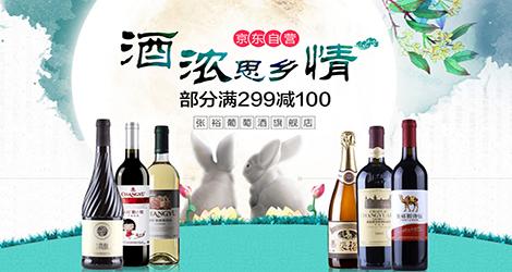 《【 京东自营 】张裕葡萄酒专场》