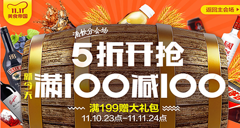 《【 我买网 】酒饮11.11五折开抢》