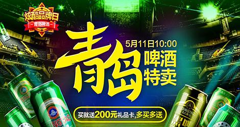 《【 酒仙网自营 】青岛啤酒特卖》