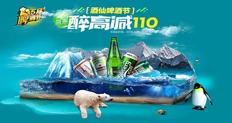 《【 酒仙网自营 】啤酒节醉后一惠》