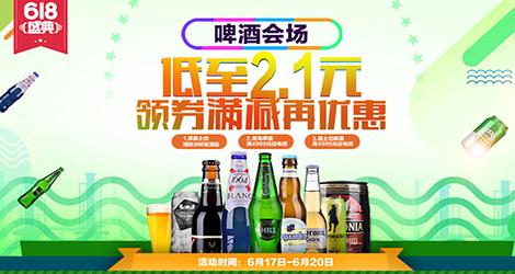 《【 酒仙网自营 】酒仙618啤酒会场》
