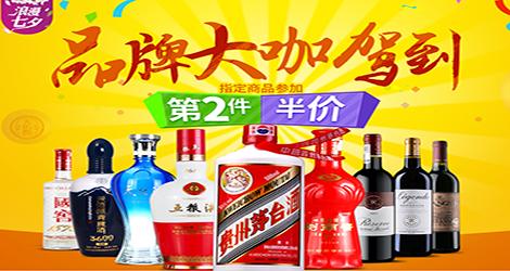 《【 中酒网 】品牌大咖驾到》