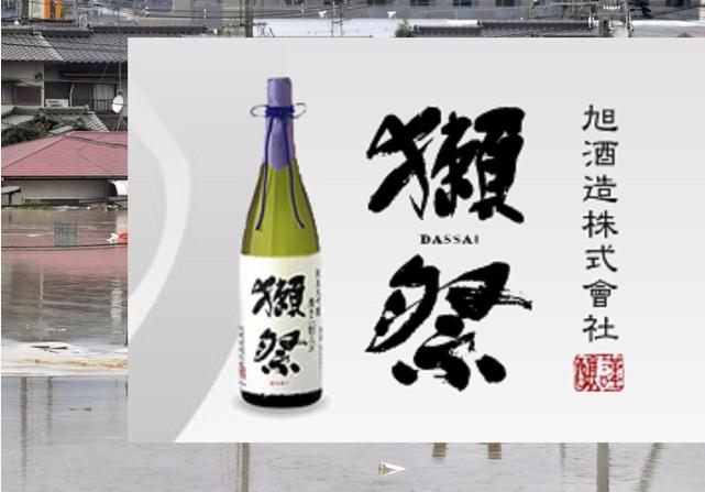 《日本豪雨影響名酒製造 「獺祭」酒廠暫停生產》
