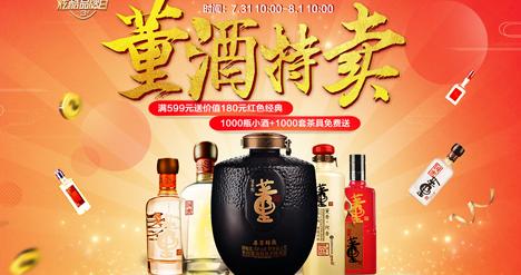 《【酒仙网】董酒特卖 领券899-100,再送红色经典》