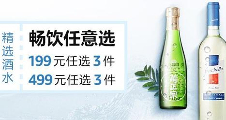 《【亚马逊】精选酒水:199/3件 499/3件》
