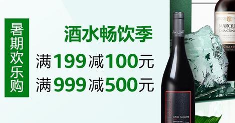《【亚马逊】食品酒水券:199-100/399-200/999-500》
