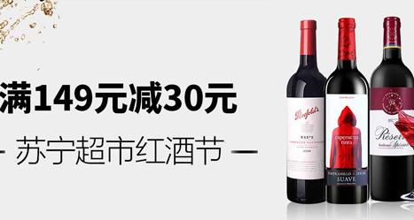 《【苏宁】超市红酒节 可叠加499-150券做到7折》