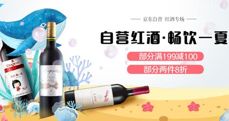 《【京东】自营红酒199-100/2件8折、海外直采2件8折/199-50》