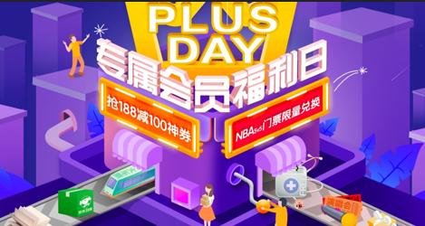 【京东自营】PLUS DAY 会员福利日:抢神券188-100!