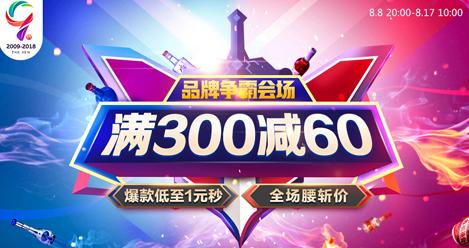 《【酒仙网】品牌争霸会场:提前领券300-60!》