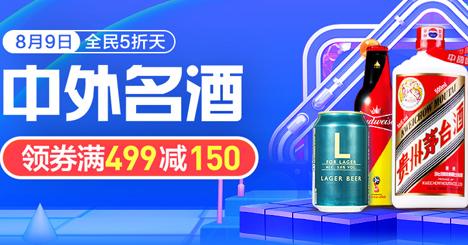 《【苏宁】品质美酒:领券499-150 叠加红酒活动2件5折/199-100》