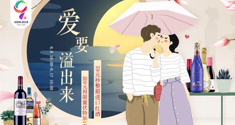 《【酒仙自营】七夕特卖:爱要溢出来 加9元得限量伏特加1支》