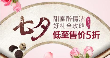 《【亚马逊】七夕:美酒美食醉情浓 售价低至5折》