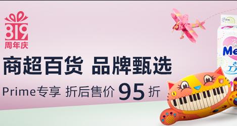 《【亚马逊】819周年庆:Prime专享售价95折》