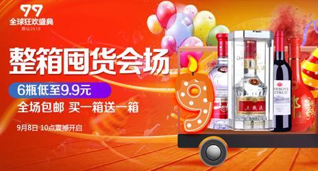 《【酒仙网】周年庆:整箱囤货会场》