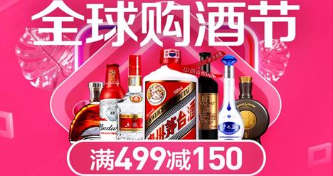 《【苏宁】全球购酒节 领酒水券499-150》