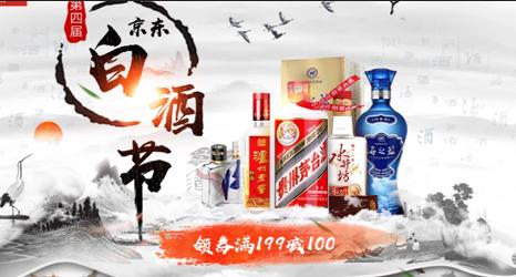《【京东商城】第四届白酒节 抢酒水券199-100》