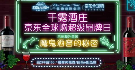 《【京东自营】干露超级品牌日 领券199-100》