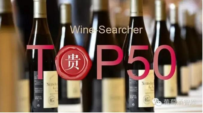 《全球最贵葡萄酒榜单2018最新数据,国际均价暴涨》