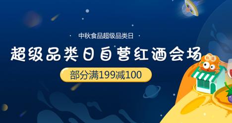 《【京东自营】超级品类日:自营红酒会场》