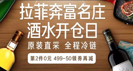 《【天猫国际】酒水开仓日 领券499-50(5折用券)》