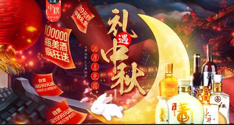《【酒仙网】中秋礼酒主会场 领券+满赠!》