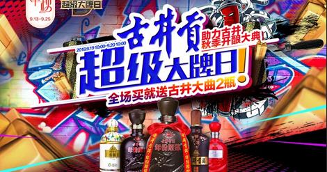 《【酒仙自营】古井贡超级大牌日 买就送古井大曲2瓶!》
