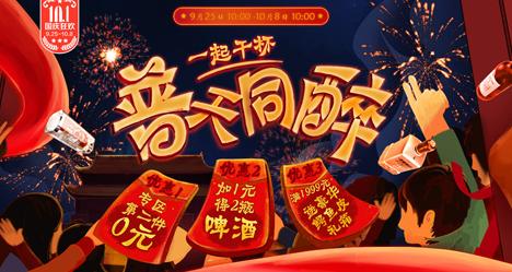 《【酒仙网】国庆节普天同醉主会场 活动时间9.25-10.8》