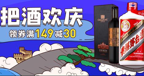 《【苏宁自营】把酒欢庆 领券149-30》