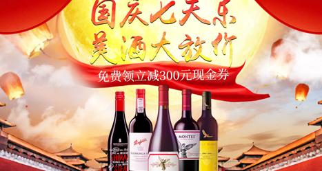 《【品尚汇】国庆七日乐 美酒大放价 先领券!》