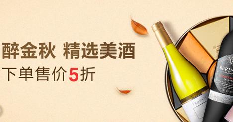 【亚马逊】大牌酒水甄选,直降至售价3折