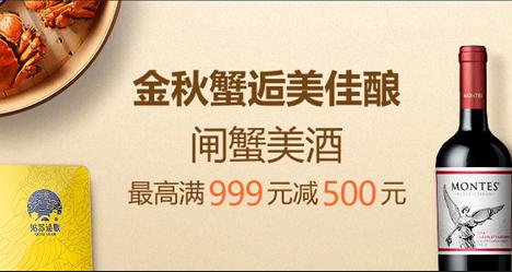 《【亚马逊】金秋蟹逅美佳酿 领券199-100/399-200/999-500》