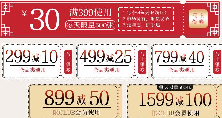 《【酒仙网】首届白酒节 折后满399-30!1元抢名酒!》