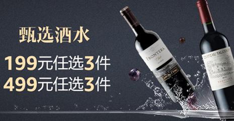 《【亚马逊】甄选酒水 199元/499元任选3件》