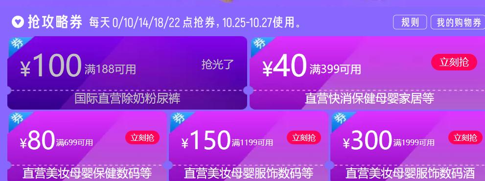 《【天猫国际】10.25进口日 0点前2小时:下单5折+用券》