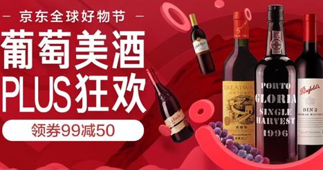 《【京东自营】葡萄美酒,plus狂欢 领专用券99-50》