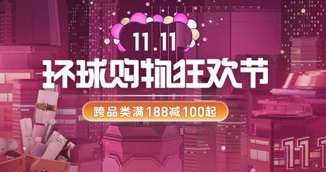 《【网易考拉】11.11环球购物狂欢节 提前领券!》