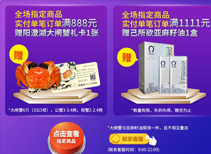《【京东自营】11.13-11.18 洋河返场活动 买2送1、每799-100》