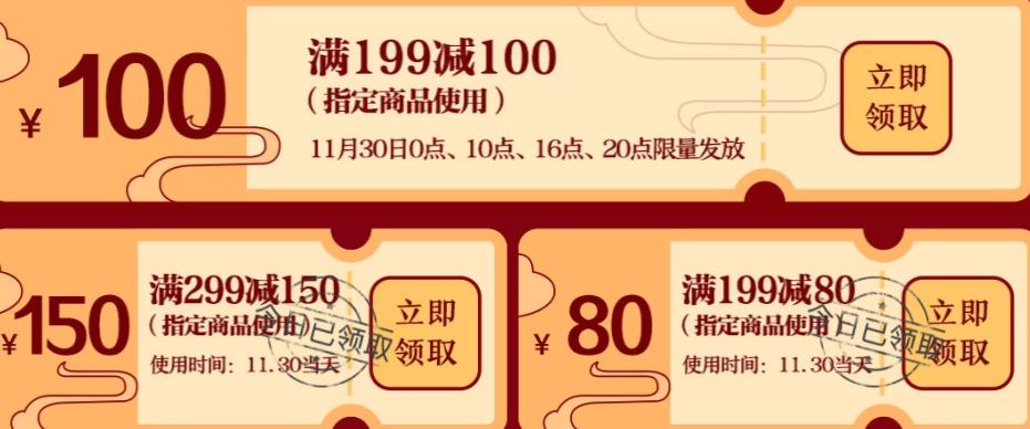 《【京东自营】第二届火锅节 11月30日:抢生鲜神券199-100》