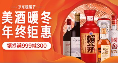 【京东商城】12.12酒类主会场 新一波已更新!领券999-300