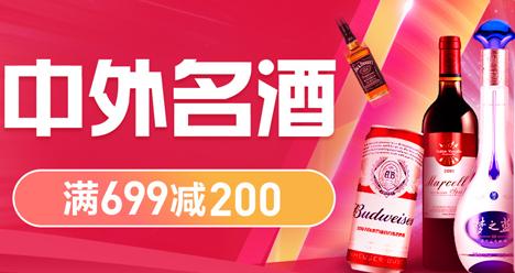 【苏宁自营】12.12中外名酒专场