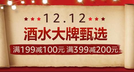【亚马逊】12.12酒水大牌:满199-100/399-200