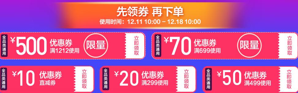 《【酒仙网】出彩双12 下单得豪礼+醉高满199-100元》