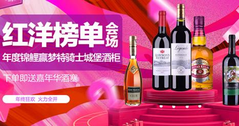 《【酒仙网】12.12 红洋榜单》