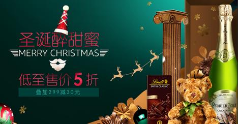 《【亚马逊】圣诞醉甜蜜 美酒巧克力低至5折》