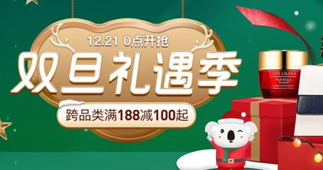 【网易考拉】双旦礼遇季 21日0点开启!