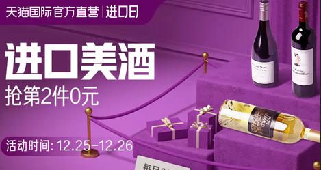 《【天猫国际】12.25-12.26进口日:第二件0元 领直营券!》