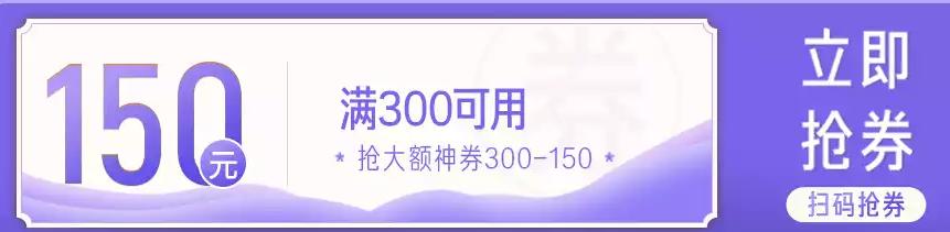 《【天猫国际】大牌酒水 抢大额神券300-150》