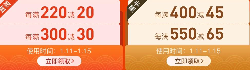 《【考拉自营】11日0点:年货节 先领券!》