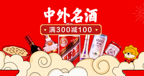 《【苏宁易购】中外名酒专场 领超市券300-100》